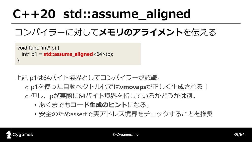 C++20 std::assume_aligned コンパイラーに対してメモリのアライメントを...
