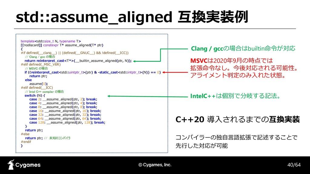 std::assume_aligned 互換実装例 template<std::size_t ...