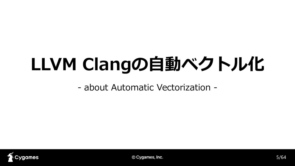 LLVM Clangの自動ベクトル化 - about Automatic Vectorizat...