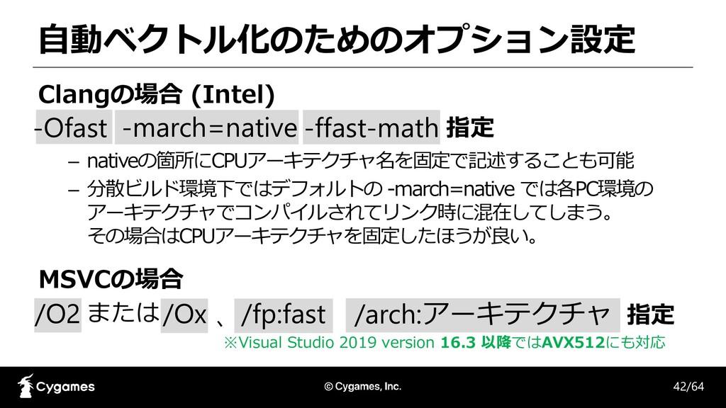 自動ベクトル化のためのオプション設定 Clangの場合 (Intel) – nativeの箇所...