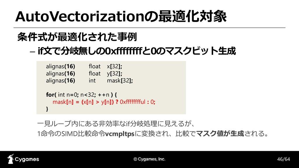 AutoVectorizationの最適化対象 条件式が最適化された事例 – if文で分岐無し...
