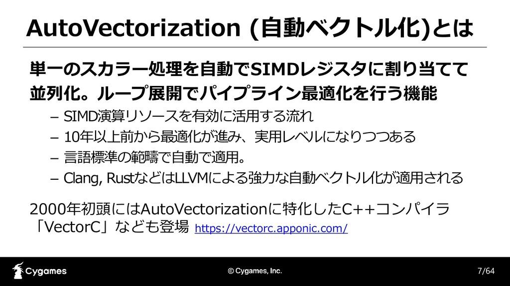 AutoVectorization (自動ベクトル化)とは 単一のスカラー処理を自動でSIMD...