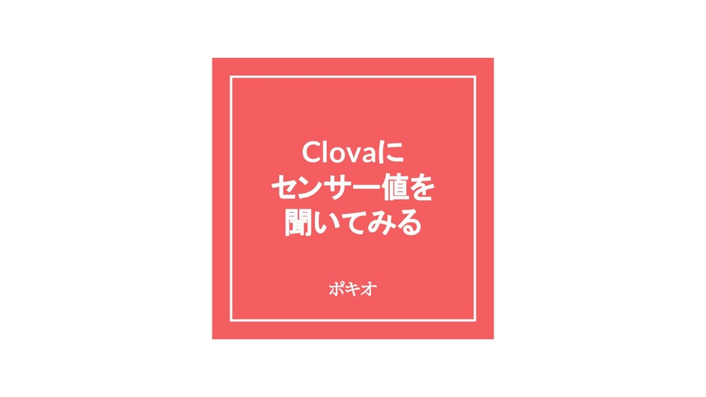 Clovaに センサー値を 聞いてみる ポキオ