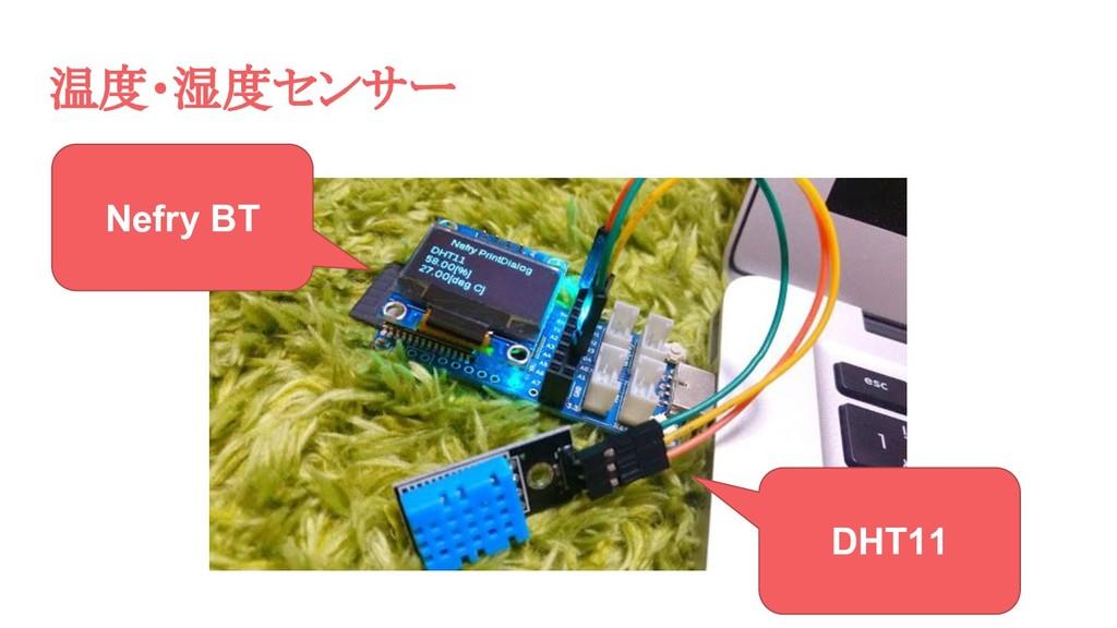 温度・湿度センサー Nefry BT DHT11