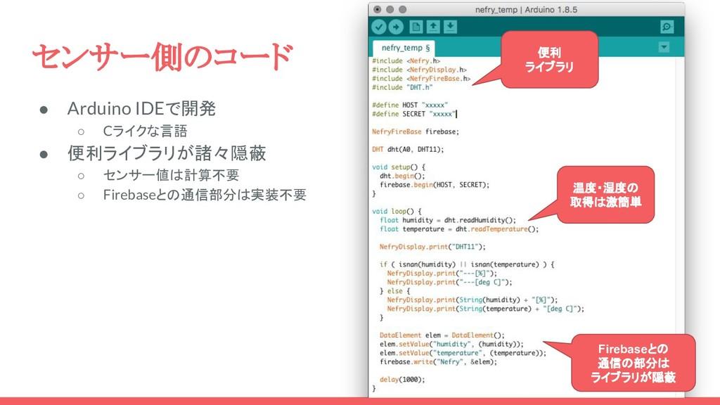 センサー側のコード ● Arduino IDEで開発 ○ Cライクな言語 ● 便利ライブラリが...