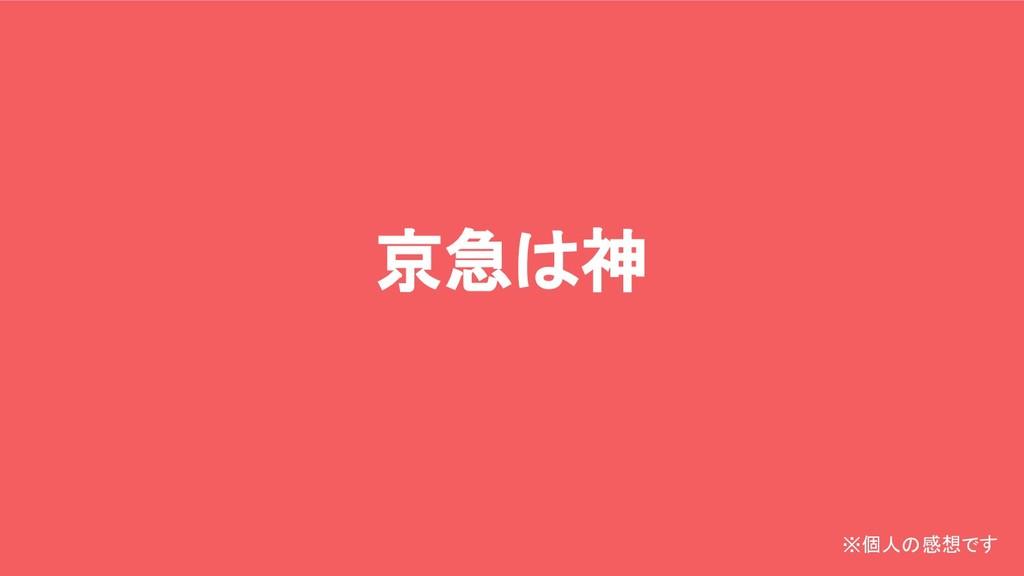 京急は神 ※個人の感想です