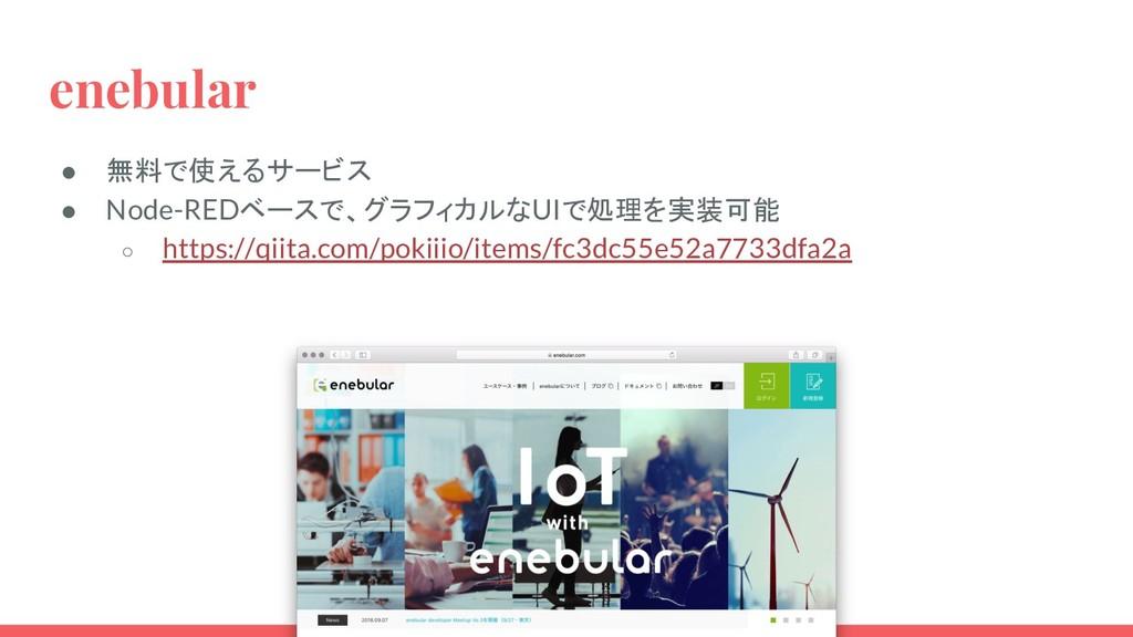 enebular ● 無料で使えるサービス ● Node-REDベースで、グラフィカルなUIで...