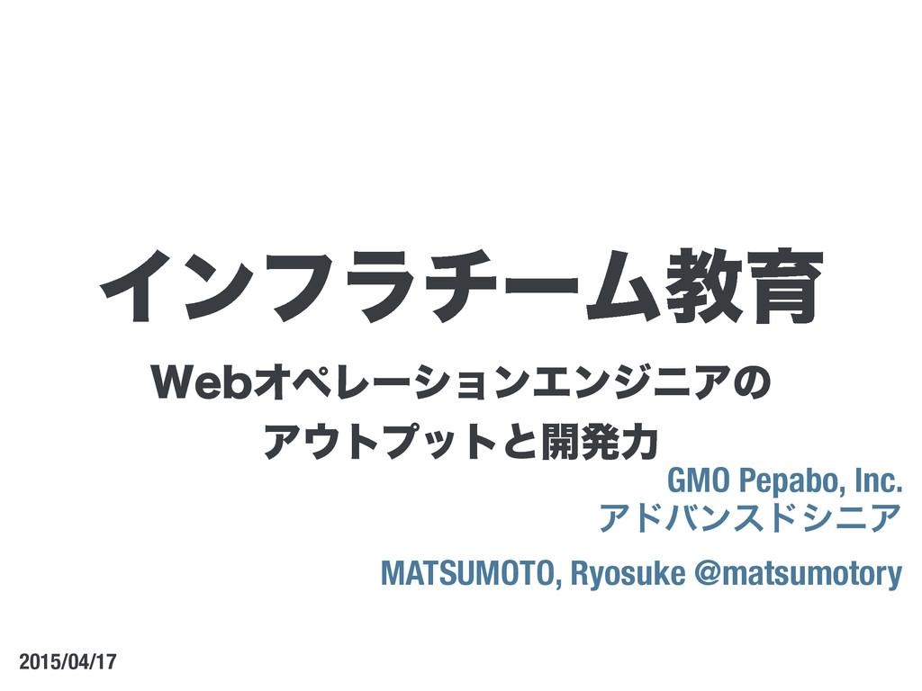 8FCΦϖϨʔγϣϯΤϯδχΞͷ Ξτϓοτͱ։ൃྗ GMO Pepabo, Inc. Ξ...