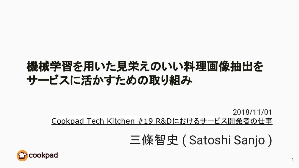 機械学習を用いた見栄えのいい料理画像抽出を サービスに活かすための取り組み 2018/11/0...