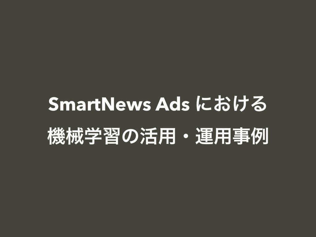 SmartNews Ads ʹ͓͚Δ ػցֶशͷ׆༻ɾӡ༻ྫ