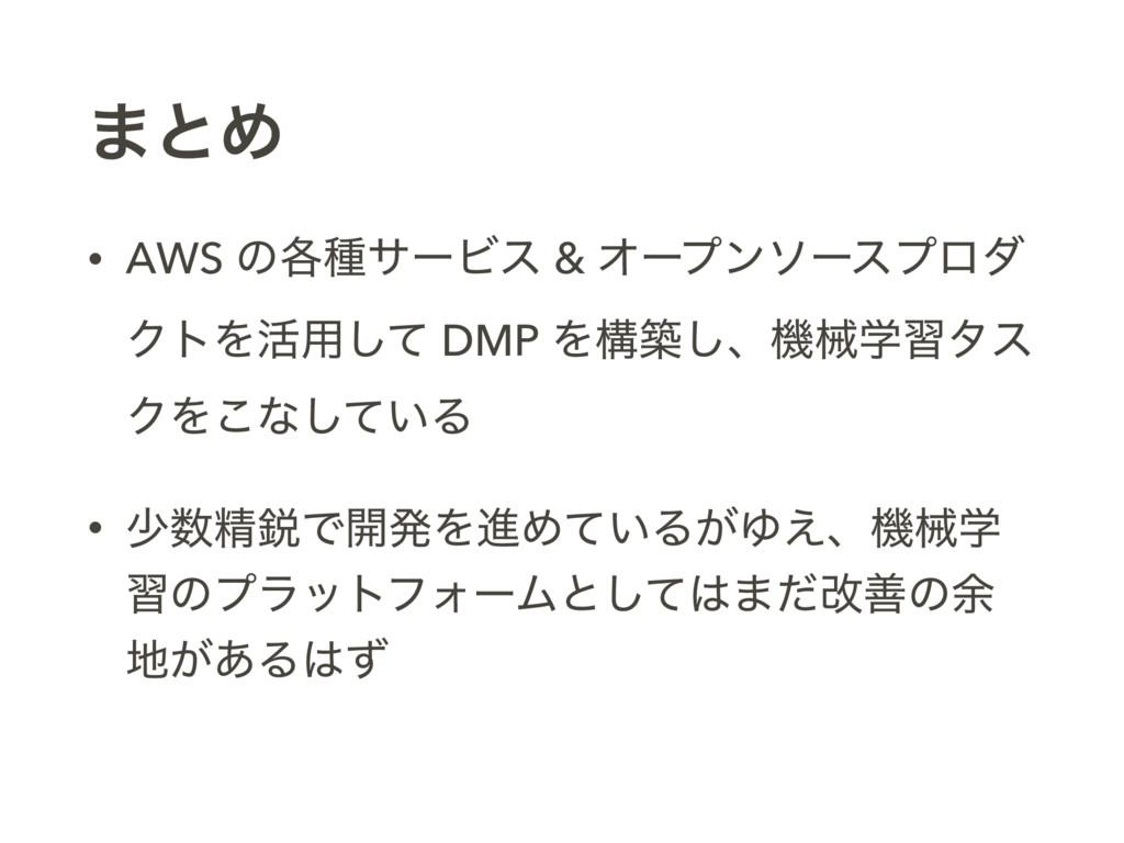 ·ͱΊ • AWS ͷ֤छαʔϏε & Φʔϓϯιʔεϓϩμ ΫτΛ׆༻ͯ͠ DMP Λߏங͠...