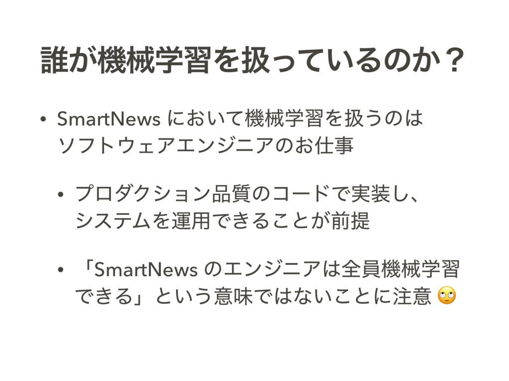 ୭͕ػցֶशΛѻ͍ͬͯΔͷ͔ʁ • SmartNews ʹ͓͍ͯػցֶशΛѻ͏ͷ ιϑτ...