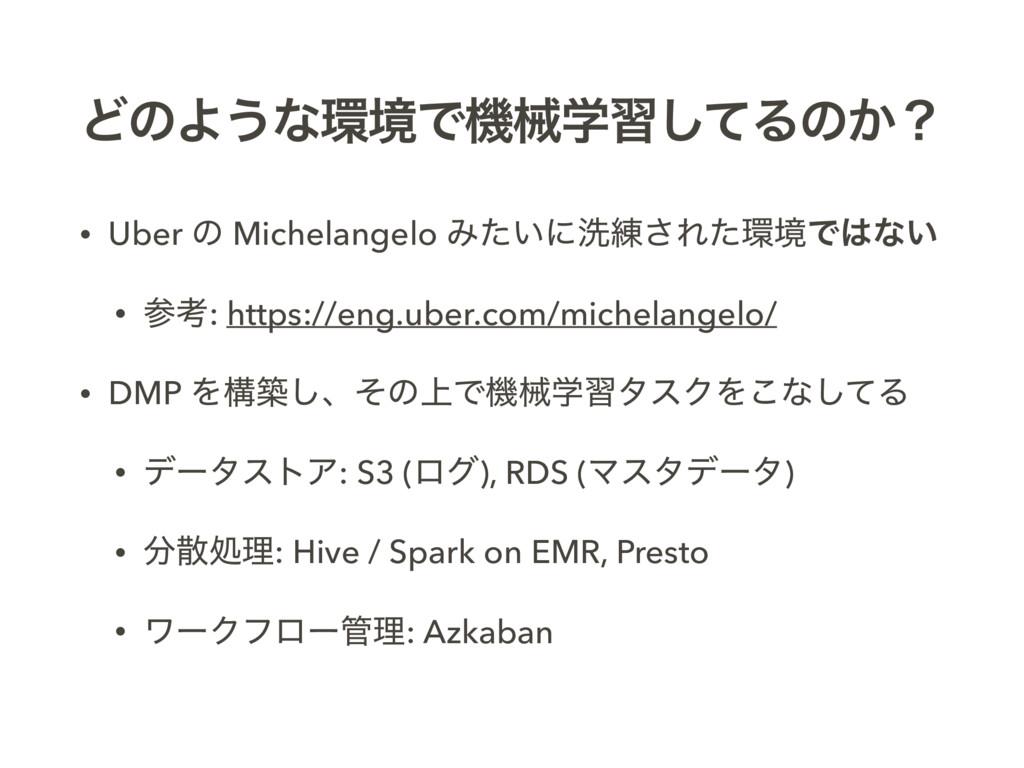 ͲͷΑ͏ͳڥͰػցֶशͯ͠Δͷ͔ʁ • Uber ͷ Michelangelo Έ͍ͨʹચ࿅...