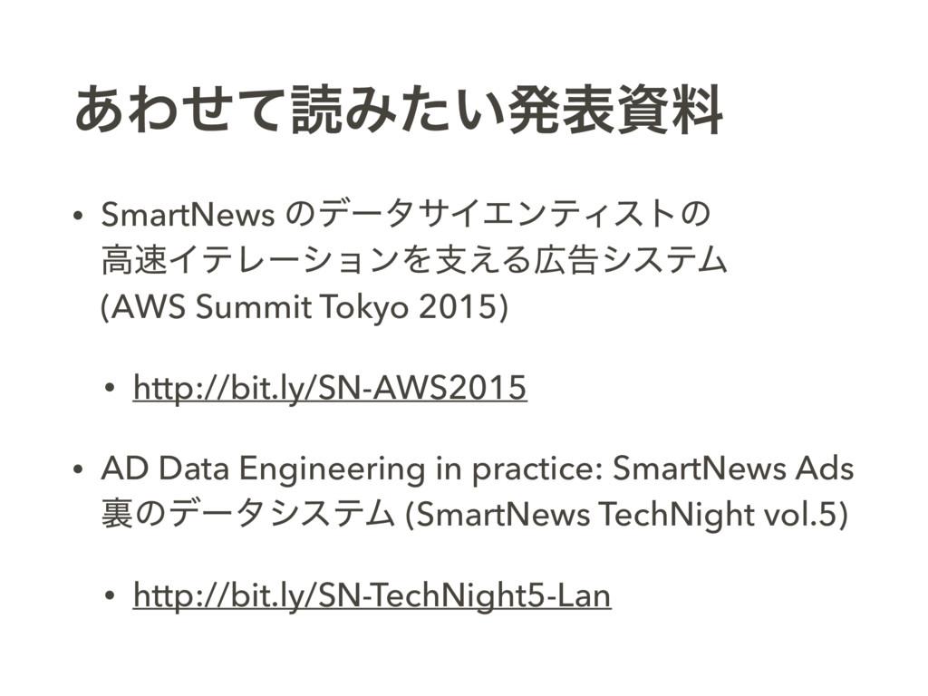 ͋ΘͤͯಡΈ͍ͨൃදྉ • SmartNews ͷσʔλαΠΤϯςΟετͷ ߴΠςϨʔγ...