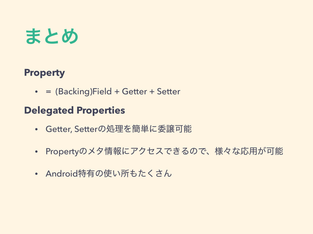 ·ͱΊ Property • = (Backing)Field + Getter + Sett...