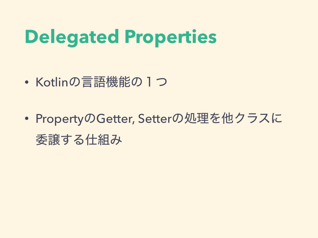 Delegated Properties • Kotlinͷݴޠػೳͷ̍ͭ • Propert...