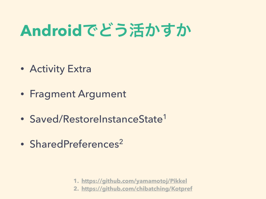 AndroidͰͲ͏׆͔͔͢ • Activity Extra • Fragment Argu...