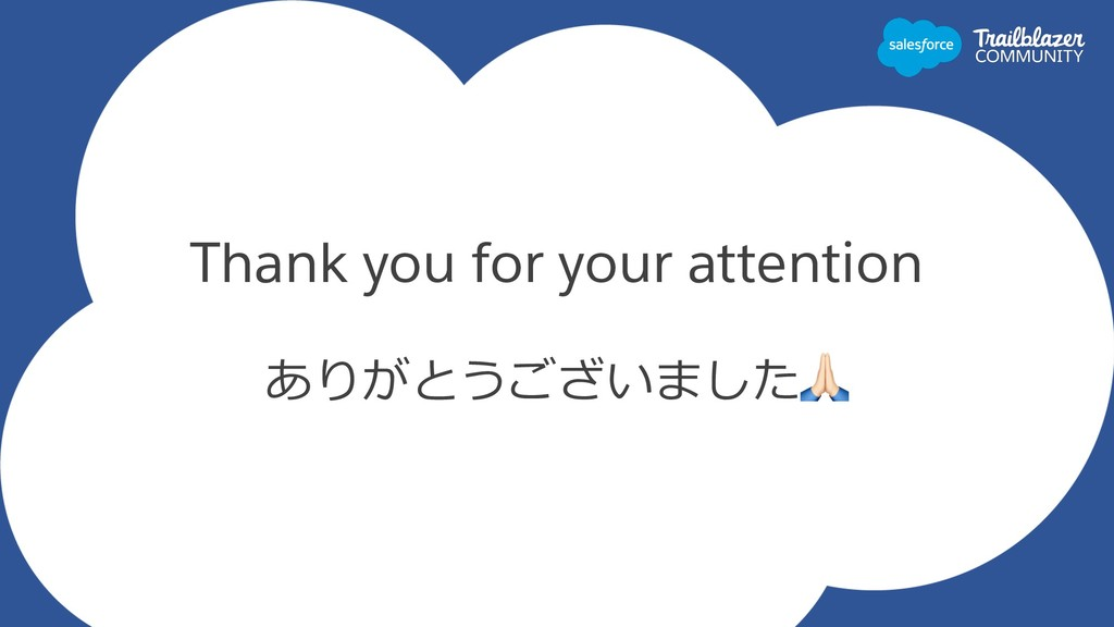 Thank you for your attention ありがとうございました""