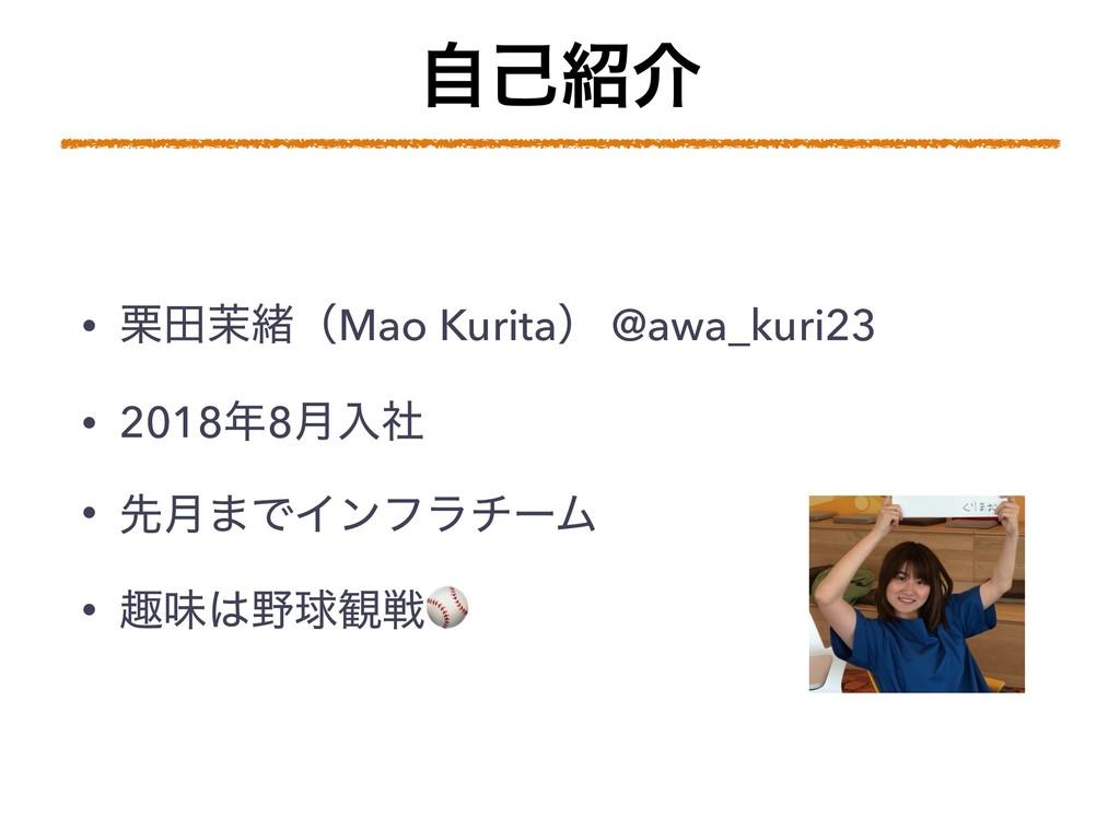 ࣗݾհ • ܀ాᣈॹʢMao Kuritaʣ @awa_kuri23 • 20188݄ೖࣾ...
