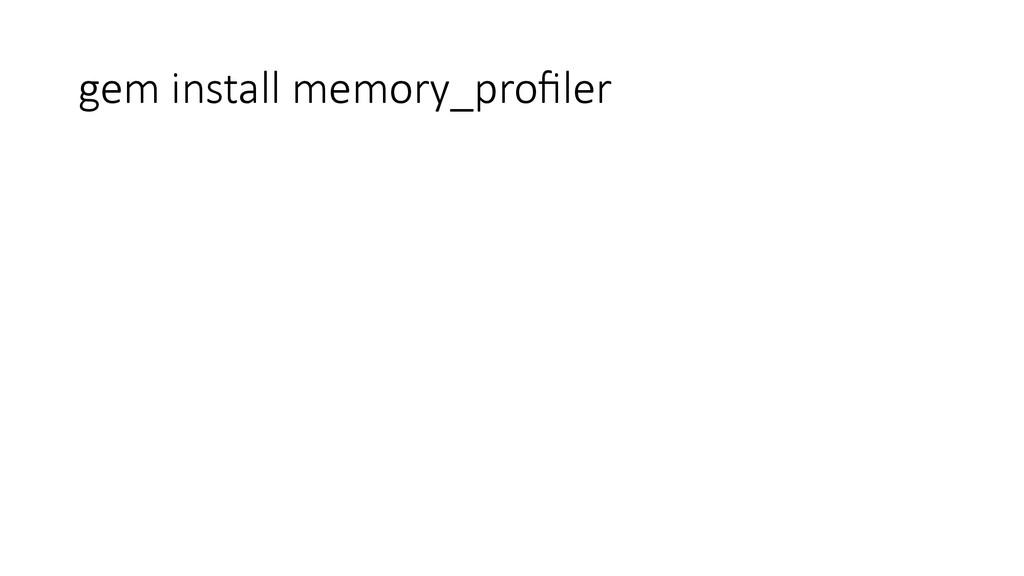 gem install memory_profiler
