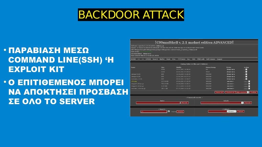 BACKDOOR ATTACK ● ΠΑΡΑΒΙΑΣΗ ΜΕΣΩ COMMAND LINE(S...