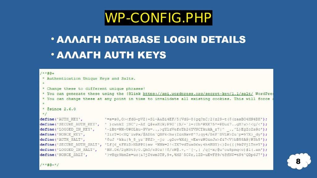 WP-CONFIG.PHP ● ΑΛΛΑΓΗ DATABASE LOGIN DETAILS ●...