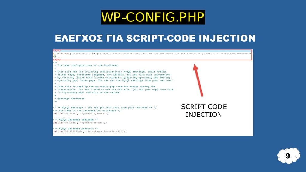 WP-CONFIG.PHP ΕΛΕΓΧΟΣ ΓΙΑ SCRIPT-CODE INJECTION...