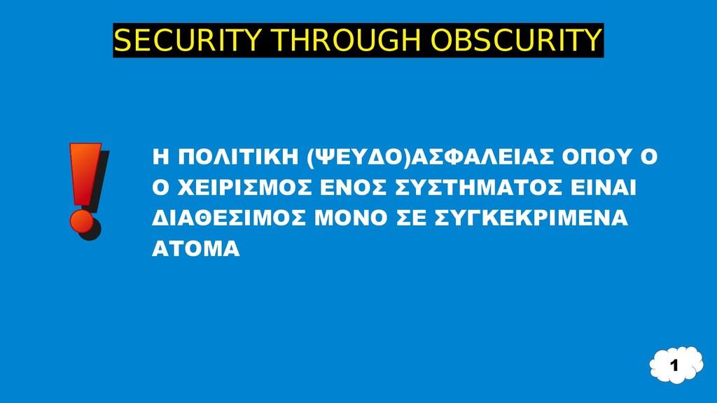 SECURITY THROUGH OBSCURITY Η ΠΟΛΙΤΙΚΗ (ΨΕΥΔΟ)ΑΣ...