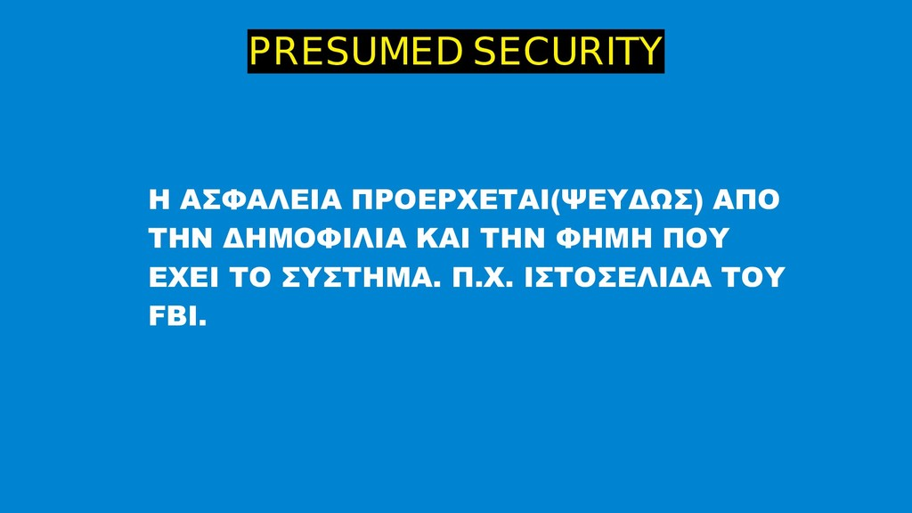 PRESUMED SECURITY Η ΑΣΦΑΛΕΙΑ ΠΡΟΕΡΧΕΤΑΙ(ΨΕΥΔΩΣ)...