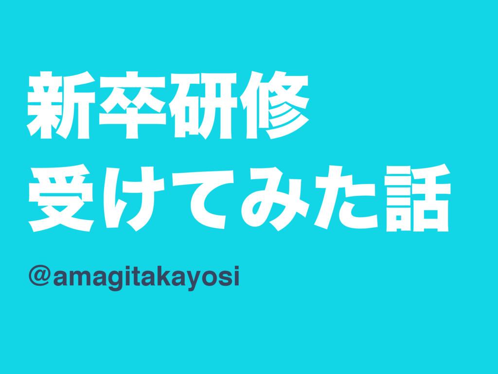 ৽ଔݚम ड͚ͯΈͨ @amagitakayosi
