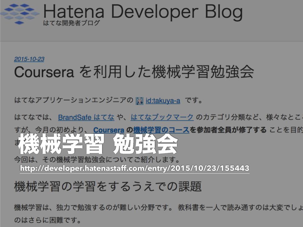 http://developer.hatenastaff.com/entry/2015/10/...