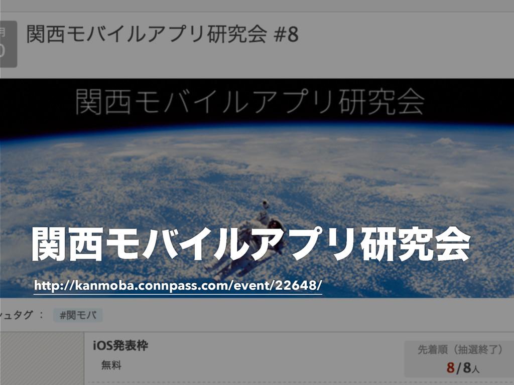 http://kanmoba.connpass.com/event/22648/ ؔϞόΠϧ...