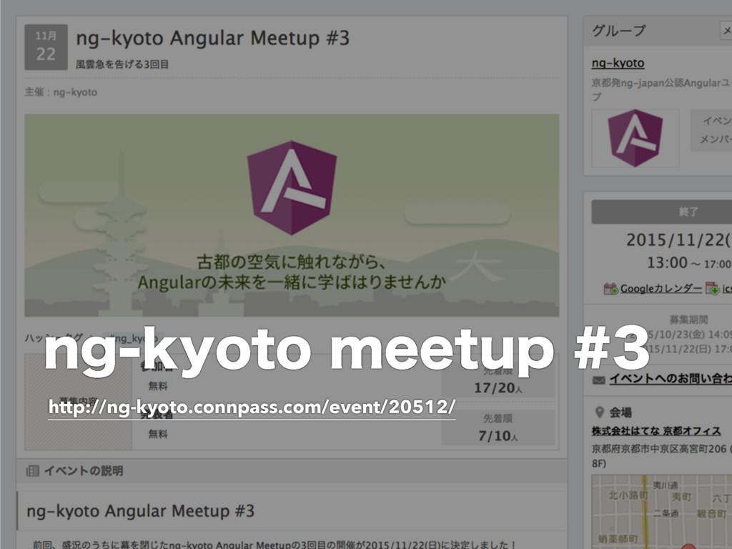 http://ng-kyoto.connpass.com/event/20512/ OHLZ...