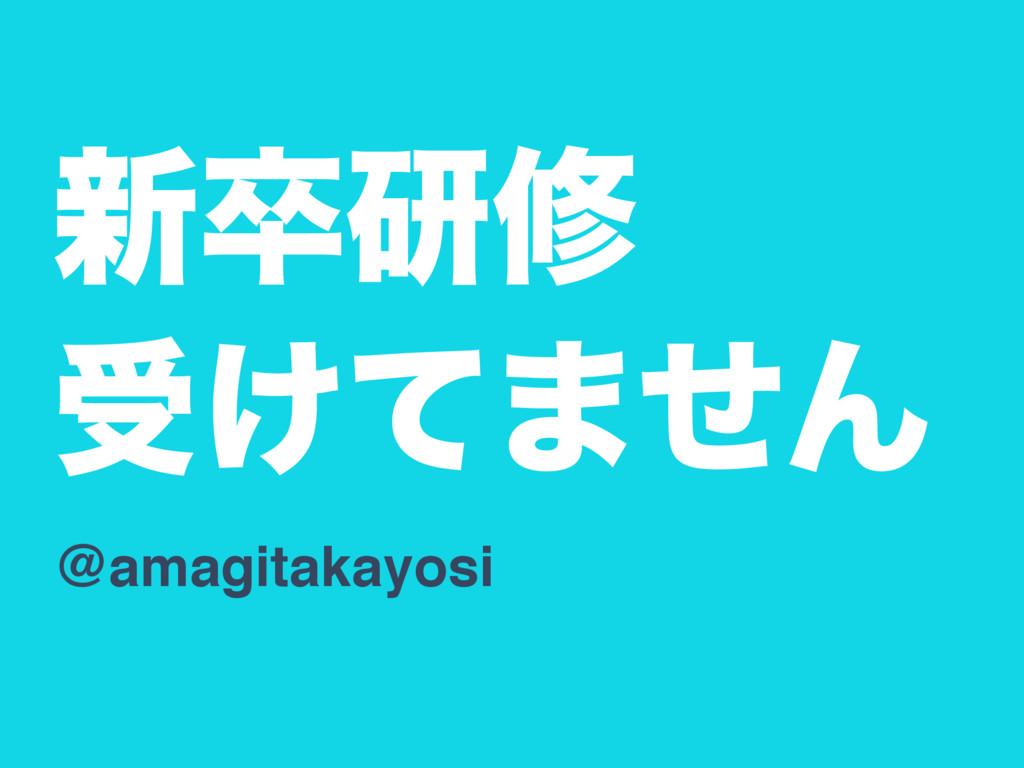 ৽ଔݚम ड͚ͯ·ͤΜ @amagitakayosi