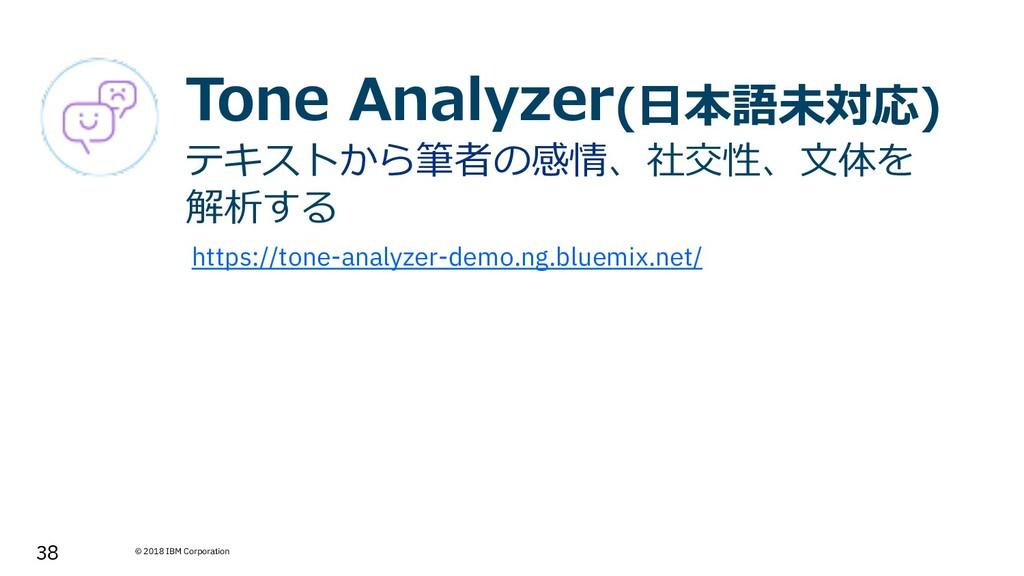 38 © 2018 IBM Corporation Tone Analyzer(⽇本語未対応)...