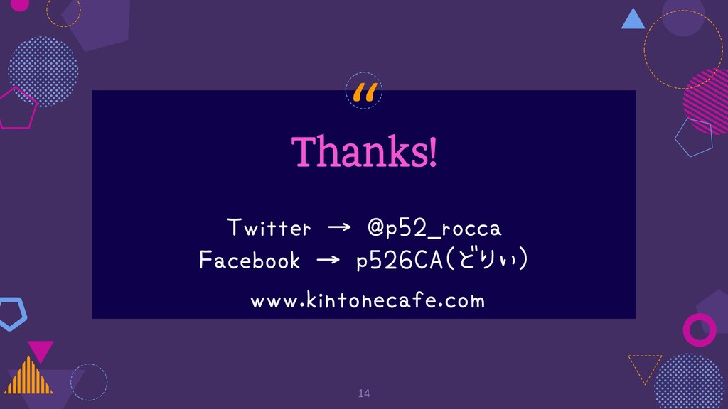 """ 14 Thanks! Twitter → @p52_rocca Facebook → p5..."