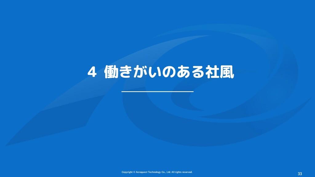 4 働きがいのある社風 Copyright © Acroquest Technology Co...