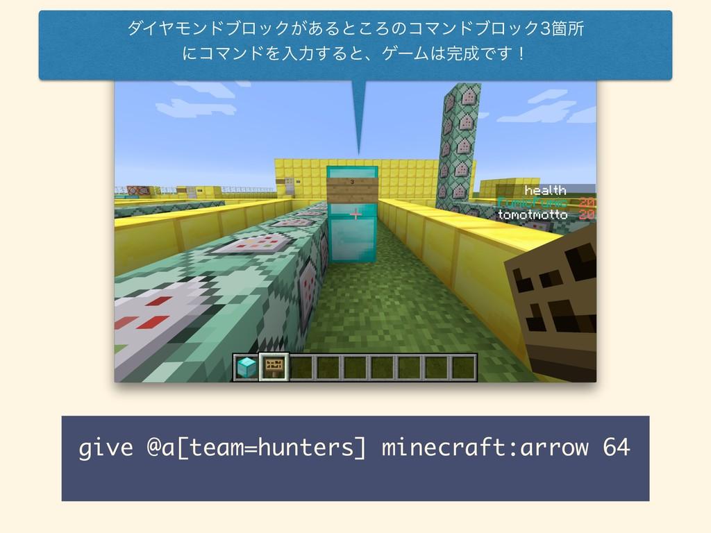 give @a[team=hunters] minecraft:arrow 64 μΠϠϞϯυ...