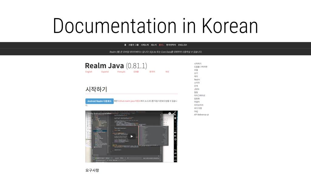 Documentation in Korean