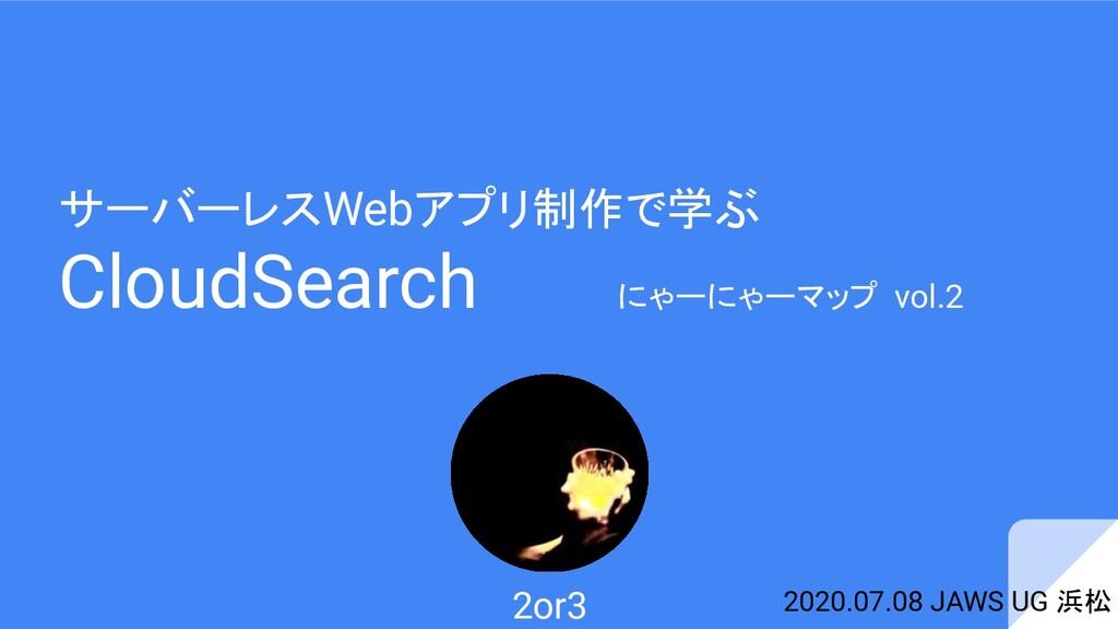 サーバーレスWebアプリ制作で学ぶ CloudSearch にゃーにゃーマップ vol.2 2...