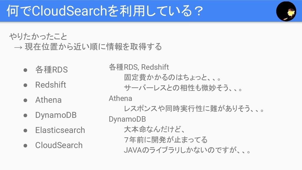 何でCloudSearchを利用している? やりたかったこと  → 現在位置から近い順に情報を...