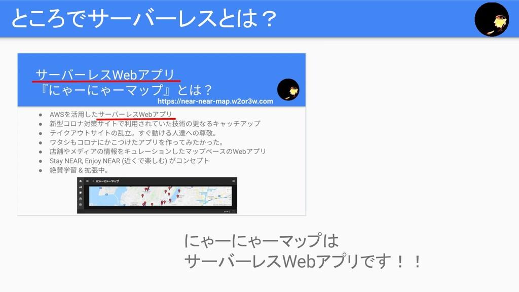 ところでサーバーレスとは? にゃーにゃーマップは サーバーレスWebアプリです!!