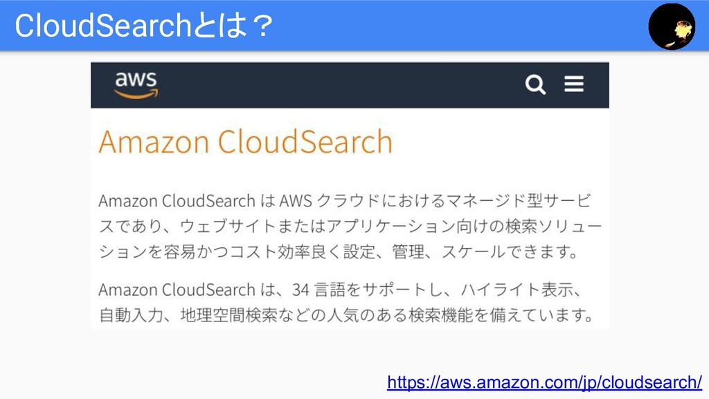 CloudSearchとは? https://aws.amazon.com/jp/clouds...