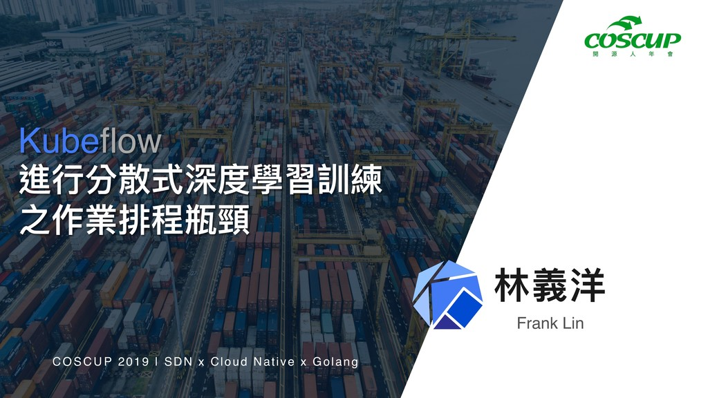 林林義洋 Frank Lin C O S C U P 2019 | SDN x Cloud N...