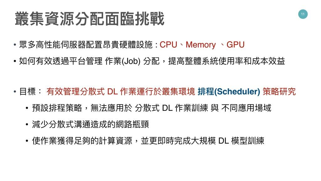 叢集資源分配⾯面臨臨挑戰 • 眾多⾼高性能伺服器配置昂貴硬體設施 : CPU、Memory 、...