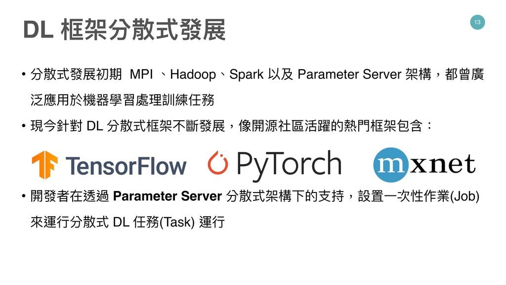 13 • 分散式發展初期 MPI 、Hadoop、Spark 以及 Parameter Ser...