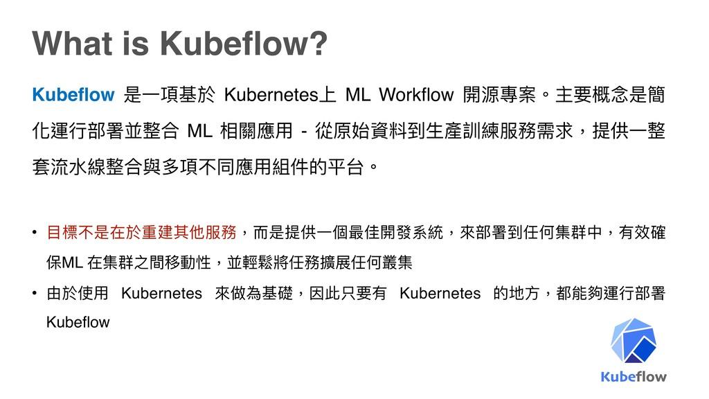 What is Kubeflow? Kubeflow 是⼀一項基於 Kubernetes上 M...