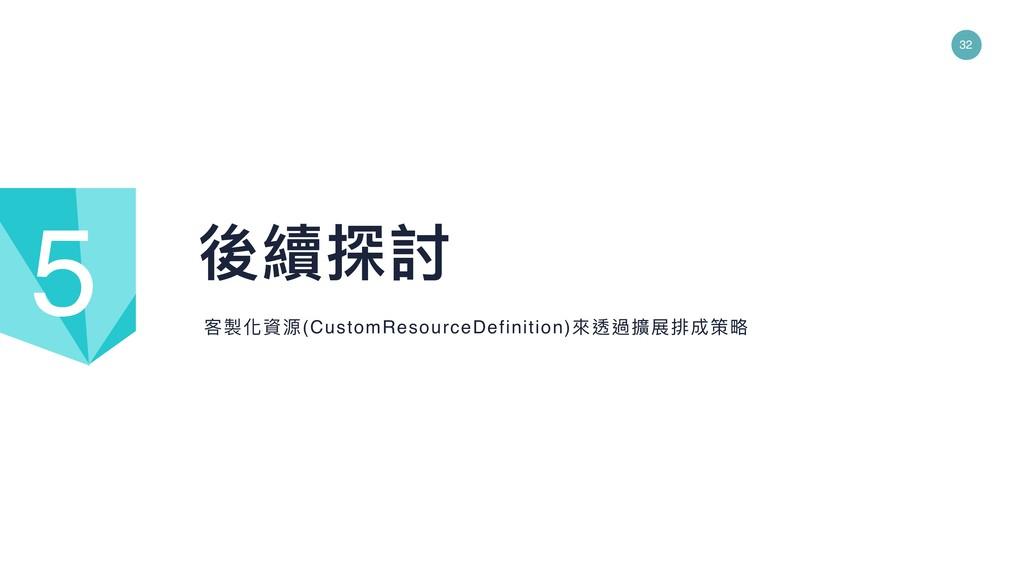 32 客製化資源(CustomResourceDefinition)來來透過擴展排成策略略 後...