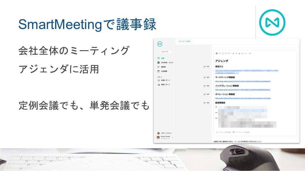SmartMeetingで議事録 会社全体のミーティング アジェンダに活用 定例会議でも、単発...