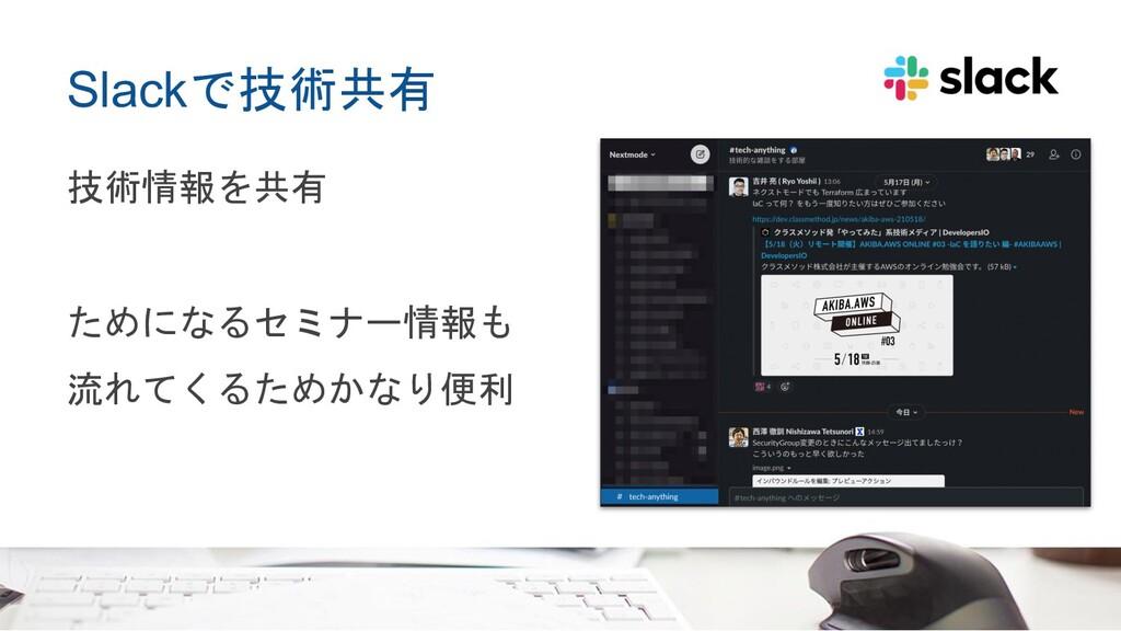 Slackで技術共有 技術情報を共有 ためになるセミナー情報も 流れてくるためかなり便利